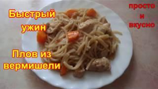 Быстрый ужин - Плов из вермишели