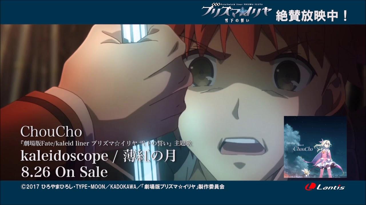 劇場版《Fate/kaleid liner 魔法少女☆伊莉雅 雪下的誓言》薄紅の月 MV【 繁.主題曲】
