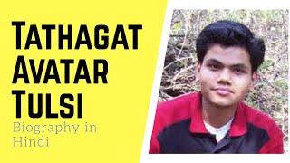Success story of Tathagat Tulsi | तथागत तुलसी की सफलता की कहानी