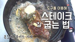 스테이크 잘 굽는 2가지 방법 (feat. 온도계, 수…