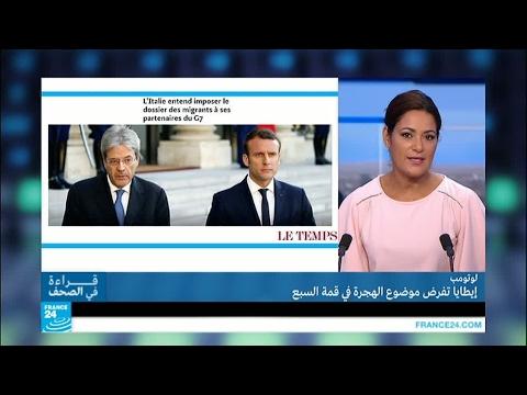 دونالد ترامب -يعرقل- المبادرة الإيطالية حول الهجرة!!