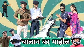 चालान का माहौल || CHALLAN KA MAHOOL || FUNNY VIDEO ||KANGRA BOYS