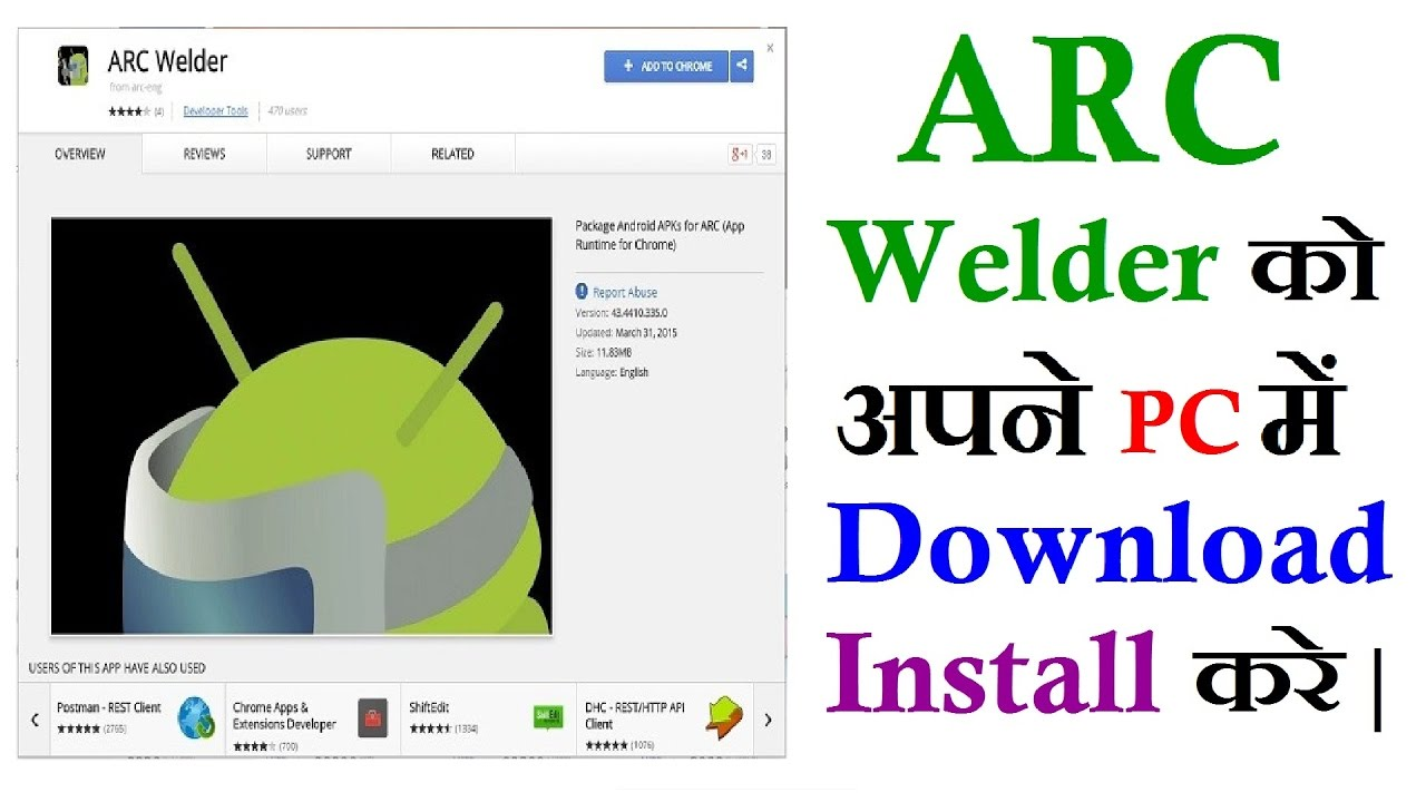 How to install ARC welder on pc || install arc welder on chromebook || run  android apps on pc