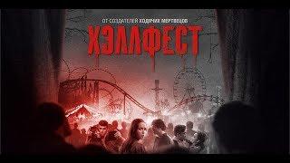 Фильм Хэллфест (2018) - трейлер на русском языке