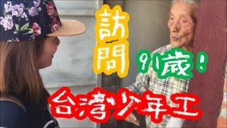 【第一話】造飛機台灣少年工(台湾少年工と出会う)