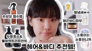 [꿀템가득] 헤어 & 바디 케어 제품 추천 (발…
