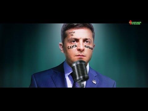 FACE — «ЮМОРИСТ» голосом ЗЕЛЕНСКОГО [Закажи Козырного #15]