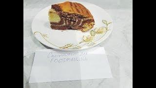"""Йогуртовый пирог """"Зебра"""": рецепт от Foodman.club"""