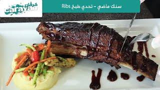 تحدي طبخ Ribs