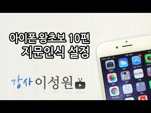 아이폰6 지문인식 설정 및 암호설정하기 [아�