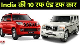 India की 10 Super Rough and Tough Car