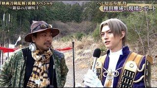 「映画 刀剣乱舞」へし切長谷部の現場レポ(監督編)