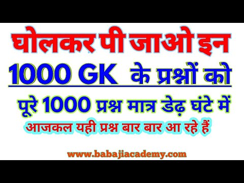 Best 1000 GK Questions and answers in Hindi | Lucent GK For SSC CGL, CHSL, MTS, POLICE, CONSTABLE, SI