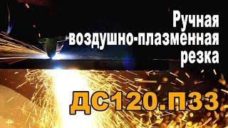 Ручная воздушно-плазменная резка. Видео-руководство.(Видео-руководство. Установка для ручной воздушно-плазменной резки. Описание установки - http://технотрон.рф/prod..., 2013-01-30T09:40:59.000Z)