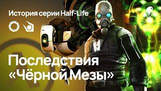 """Последствия """"Черной Мезы"""" — История Серии Half-Life"""