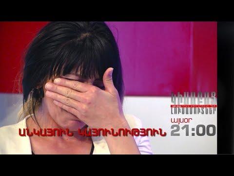 Kisabac Lusamutner Anons 19.09.18 Ankayun Kayunutyun