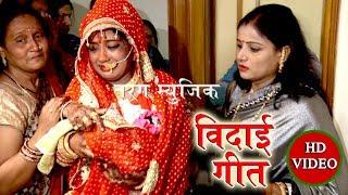 Anjali Bhardwaj विदाई  गीत 2019 ||  बिटिया चली ससुराल || New Bhojpuri Vivaah Geet 2019