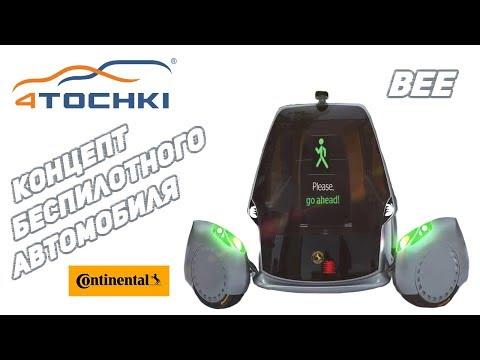 Continental BEE - концепт беспилотного автомобиля