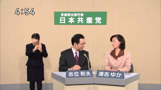 [字幕]2012年 第46回 衆院選 共産党 東京都比例代表 政見放送