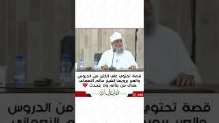 الشيخ سالم النعماني يحكي قصة مؤثرة هناك من يتألم ولايتحدث