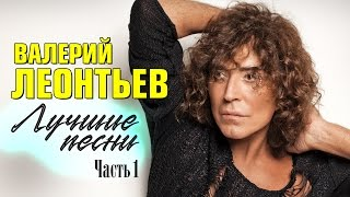 Валерий Леонтьев «Лучшие песни»  | Часть 1