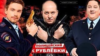 Полицейский с рублевки 4 - Трейлер №2 (2018)