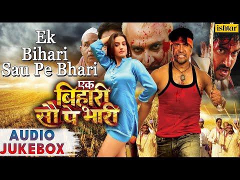 Ek Bihari Sau Pe Bhari : Bhojpuri Hits ~ Audio Jukebox | Dineshlaal Yadav (Nirhua), Anjana Singh |