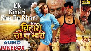 Download Ek Bihari Sau Pe Bhari : Bhojpuri Hits ~ Audio Jukebox | Dineshlaal Yadav (Nirhua), Anjana Singh | MP3 song and Music Video