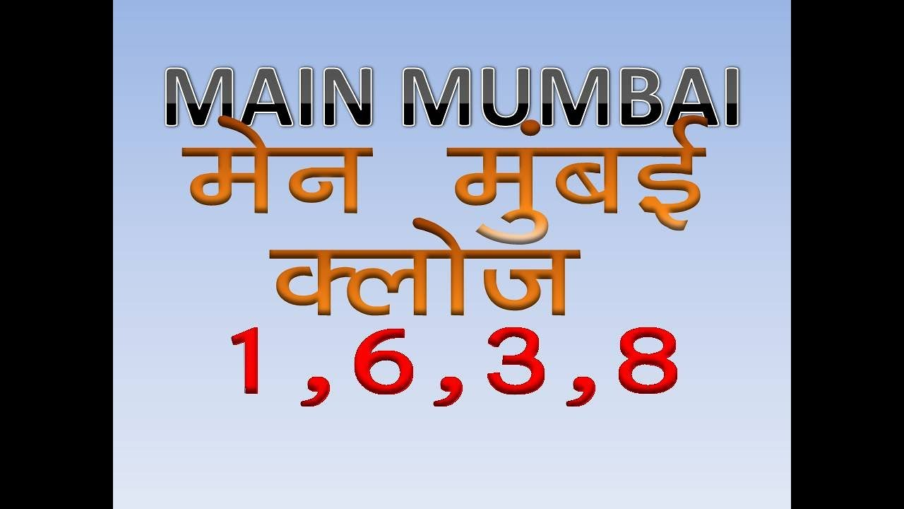 mumbai close solid ank 1,6,3,8
