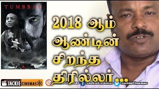 TUMBBAD Movie Review in Tamil  By Jackiesekar | 2018 India's Best Mystery Thriller Film