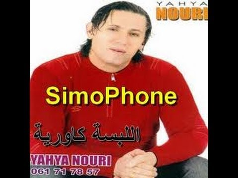 MP3 TÉLÉCHARGER YAHYA NOURI 2008