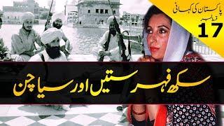 History of Pakistan #17 | Khalistan Sikh lists & Siachen | Bhutto & Gandhi | In Urdu | Jano.Pk