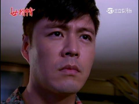 世間情389集 新角色劉至翰飾演谷明倫-佩佩初戀情人 - YouTube