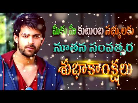 varun tej happy new year 2018 Every one whattsapp,facebook, twitter, wishes   maxi maxwell from YouTube · Duration:  1 minutes 9 seconds