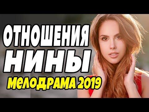 Жизненная ПРЕМЬЕРА 2019 - ОТНОШЕНИЯ НИНЫ / Русские мелодрамы новинки 2019