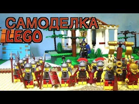 ЛЕГО САМОДЕЛКА - ДРЕВНИЙ РИМ, ХРАМ И АРМИЯ