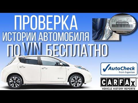 История автомобиля, проверка авто по VIN (Carfax, Autocheck) - НОВАЯ ВЕРСИЯ по ссылке в описании