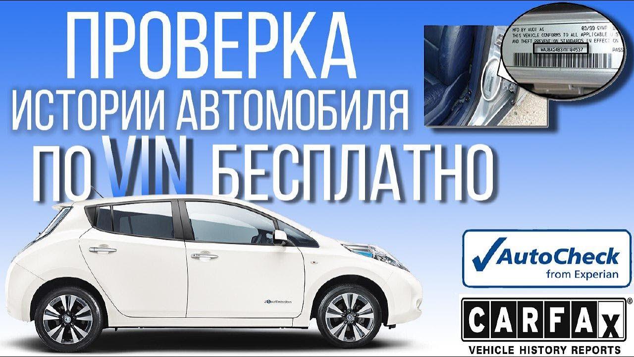 как проверить по вину историю авто бесплатно на авто ру русский стандарт банк отзывы клиентов по кредитам 2020 год