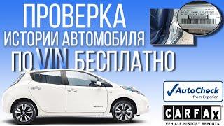 История автомобиля, проверка по VIN (Carfax, Autocheck) БЕСПЛАТНО!