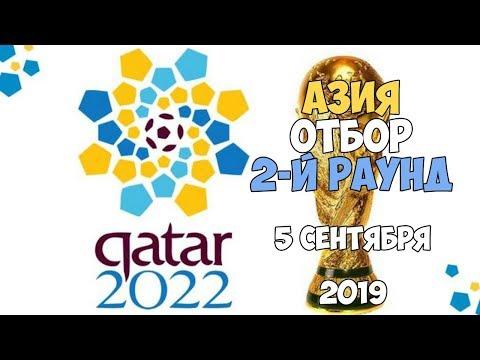 5/09/2019 Футбол | Чемпионат Мира-2022 | Азия | Отбор | 2-й раунд | 1-й тур | World Cup-2022