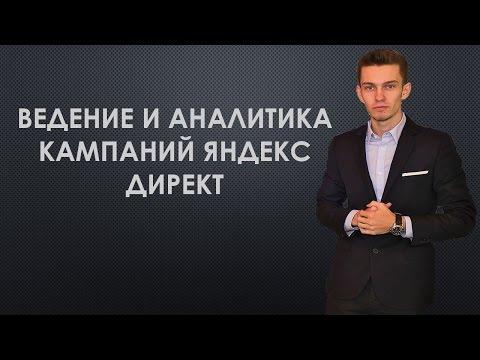 Ведение и аналитика рекламных кампании Яндекс Директ.