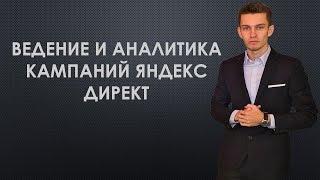 видео Как оптимизировать рекламную компанию в Яндекс Директе