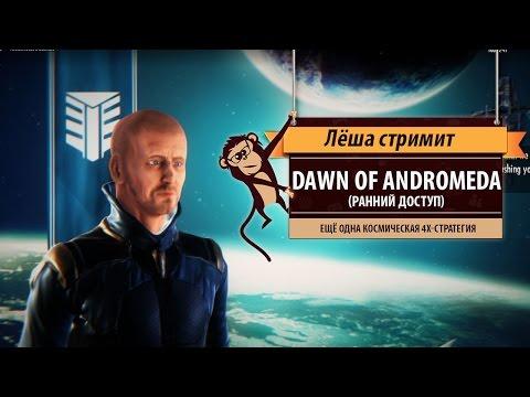 Стрим Dawn Of Andromeda: ранний доступ ещё одной 4x-стратегии в космосе