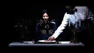 タイトル:「さいごの晩餐」 監督:小瀧悠 協力:あないかずひさ.