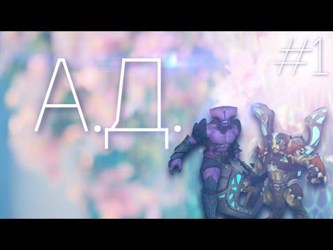 видео: А.Д. #1 - eldertitan