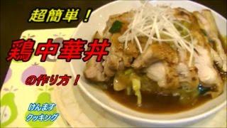 今回はめんつゆを使った簡単な中華丼の作り方の紹介です。\(~o~)/ 関...