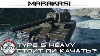 World of Tanks type 5 heavy стоит ли качать японца 10 лвл? первый взгляд