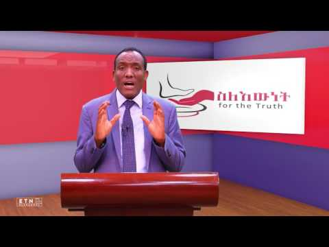 Elshaddai Television Network: For the Truth (ስለ እውነት)፤ ሰለሞን አበበ ገብረመድኅን (መጋቢ)፤ ክፍል 33