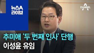 추미애 '두 번째 인사' 단행…이성윤 유임 | 뉴스A 라이브