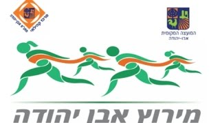 מירוץ אבן יהודה 2015